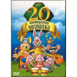 20 АНИМАЦИОННИ ПЕСНИЧКИ DVD