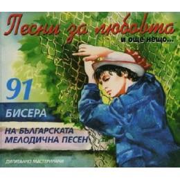 91 БИСЕРА БЪЛГАРСКИ ПЕСНИ ЗА ЛЮБОВТА