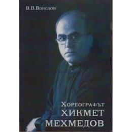 ХОРЕОГРАФЪТ ХИКМЕТ МЕХМЕДОВ ВАНСЛОВ