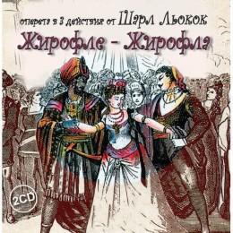 ШАРЛ ЛЬОКОК ЖИРОФЛЕ - ЖИРОФЛА