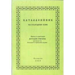 КАТАВАСИЙНИК НА БЪЛГАРСКИ ЕЗИК