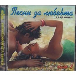 ПЕСНИ ЗА ЛЮБОВТА ЧАСТ 3