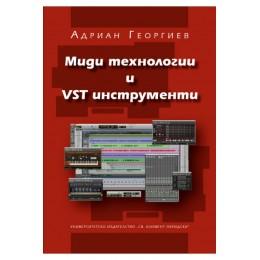 АДРИАН ГЕОРГИЕВ - МИДИ ТЕХНОЛОГИИ И VST ИНСТРУМЕНТИ