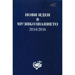 НОВИ ИДЕИ В МУЗИКОЗНАНИЕТО-2014/2016