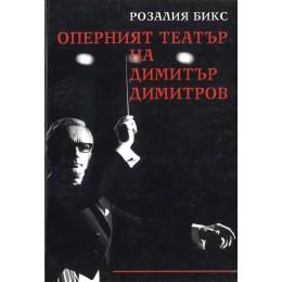 ОПЕРНИЯТ ТЕАТЪР НА ДИМИТЪР ДИМИТРОВ РОЗАЛИЯ БИКС