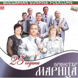 25 ГОДИНИ ОРКЕСТЪР МАРИЦА