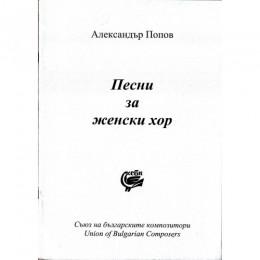 АЛЕКСАНДЪР ПОПОВ ДВЕ ПЕСНИ ЗА ЖЕНСКИ ХОР