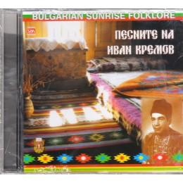 ПЕСНИТЕ НА ИВАН КРЕМОВ