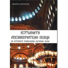 ИЗТЪКНАТИ МУЗИКОУЧИТЕЛИ-ПЕВЦИ ИВАЙЛО БОРИСОВ