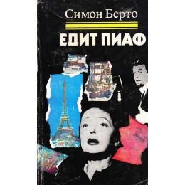 ЕДИТ ПИАФ СИМОН БЕРТО