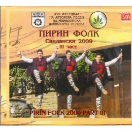 ПИРИН ФОЛК САНДАНСКИ 2009 3 ЧАСТ