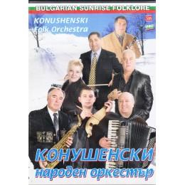КОНУШЕНСКИ НАРОДЕН ОРКЕСТЪР DVD