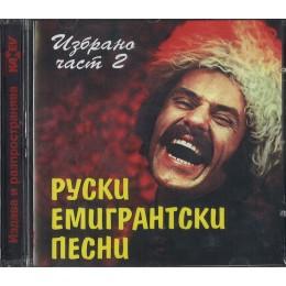 РУСКИ ЕМИГРАНТСКИ ПЕСНИ ЧАСТ 2
