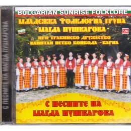 С ПЕСНИТЕ НА МАГДА ПУШКАРОВА