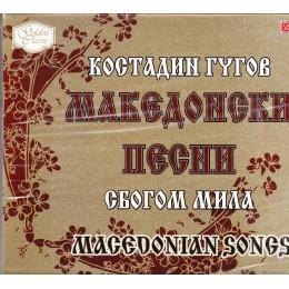 КОСТАДИН ГУГОВ МАКЕДОНСКИ ПЕСНИ