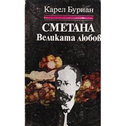 СМЕТАНА ВЕЛИКАТА ЛЮБОВ КАРЕЛ БУРИАН