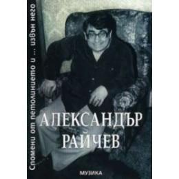 А.РАЙЧЕВ - СПОМ.ОТ ПЕТОЛИНИЕТО