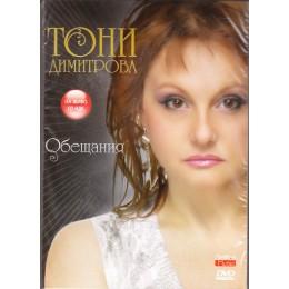 ТОНИ ДИМИТРОВА ОБЕЩАНИЯ DVD
