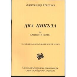 АЛЕКСАНДЪР ТЕКЕЛИЕВ ДВА ЦИКЪЛА ЗА БАРИТОН И ПИАНО