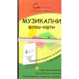 МУЗИКАЛНИ ФЛАШ КАРТИ ВЛАДИМИР ДЖАМБАЗОВ
