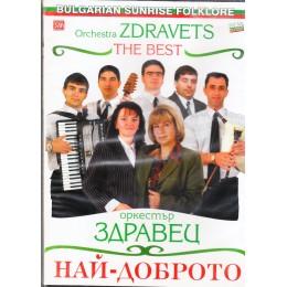 ОРКЕСТЪР ЗДРАВЕЦ НАЙ-ДОБРОТО DVD