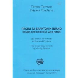ТАТЯНА ТОНЧЕВА ПЕСНИ ЗА БАРИТОН И ПИАНО ПО ТЕКСТОВЕ НА НИКОЛАЙ СТОЙКОВ