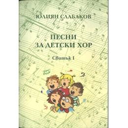 ЮЛИАН СЛАБАКОВ ПЕСНИ ЗА ДЕТСКИ ХОР СВИТЪК 1