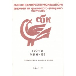 Г.МИНЧЕВ-ИЗБРАНИ ПЕСНИ ЗА ДЕЦА