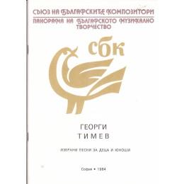 Г.ТИМЕВ-ИЗБРАНИ ПЕСНИ ЗА ДЕЦА