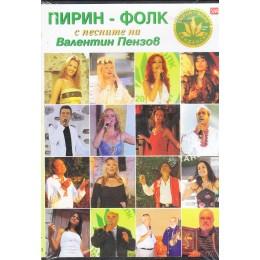 ПИРИН-ФОЛК С ПЕСНИТЕ НА  ВАЛЕНТИН ПЕНЗОВ DVD
