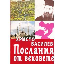 Х.ВАСИЛЕВ - ПОСЛАНИЯ ОТ ВЕКОВЕТЕ