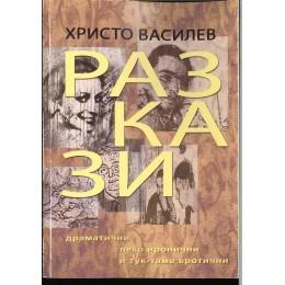 Х.ВАСИЛЕВ - РАЗКАЗИ
