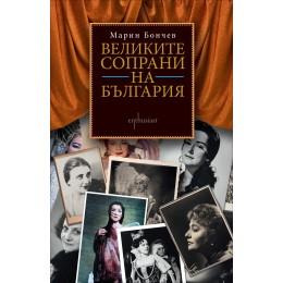 ВЕЛИКИТЕ СОПРАНИ НА БЪЛГАРИЯ МАРИН БОНЧЕВ