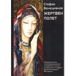 ЖЕРТВЕН ПОЛЕТ СТЕФАН ВЕНЕЦИАНОВ
