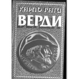 КАРЛО ГАТИ ВЕРДИ