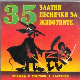 35 ЗЛАТНИ ПЕСНИЧКИ ЗА ЖИВОТНИТЕ