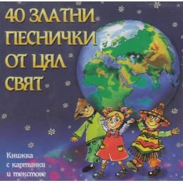 40 ЗЛАТНИ ПЕСНИЧКИ ОТ ЦЯЛ СВЯТ