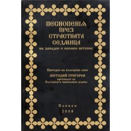 Методий Григоров