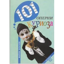 101 ОПЕРНИ КУРИОЗА МАРИН БОНЧЕВ