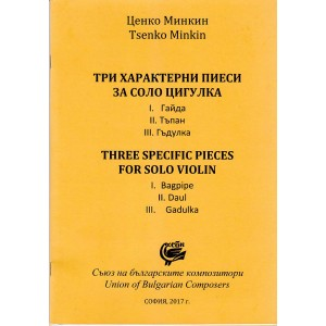 Три характерни пиеси за соло цигулка - Ценкo Минкин