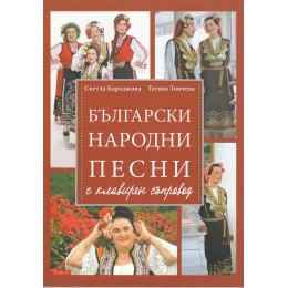 С. Караджова, Т. Тончева