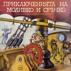 Приключенията на Моливко и Сръчко - Винил