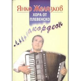 ЯНКО ЖЕЛЯЗКОВ ХОРА ОТ ПЛЕВЕНСКО АКОРДЕОН