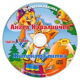 АНГЕЛ КАРАЛИЙЧЕВ - ЖИТЕНАТА ПИТКА - 9