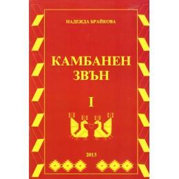 КАМБАНЕН ЗВЪН НАДЕЖДА БРАЙКОВА